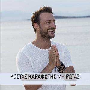 Kostas Karafotis 歌手頭像