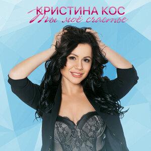 Кристина Кос