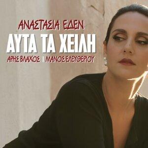Anastasia Eden 歌手頭像