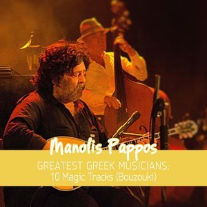 Manolis Pappos 歌手頭像
