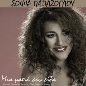 Sofia Papazoglou 歌手頭像