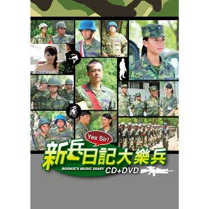 新兵日記大樂兵 歌手頭像