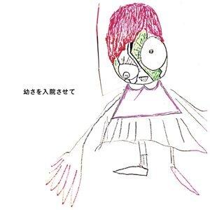 神聖注目樂團 (Shinsei kamattechan)