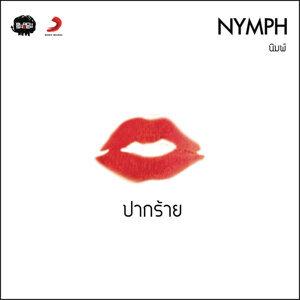 Nymph 歌手頭像