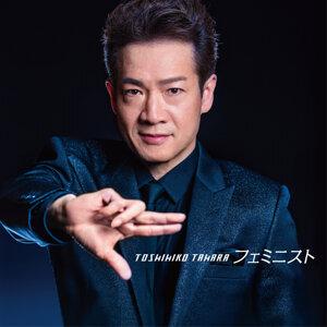 田原俊彦 (Tahara Toshihiko) 歌手頭像