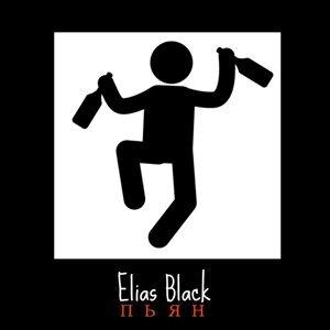 Elias Black 歌手頭像