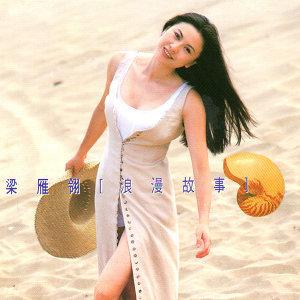 梁雁翎 (Annie Liang) 歌手頭像