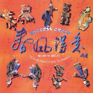 歡樂中國系列 歌手頭像
