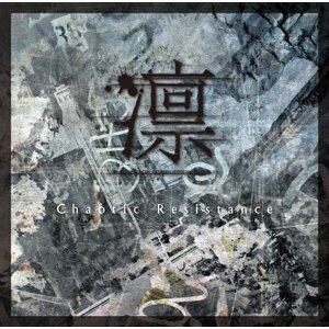 凛-the end of corruption world-