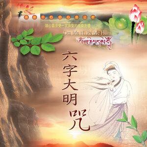 六字大明咒 - 國語演唱篇 歌手頭像