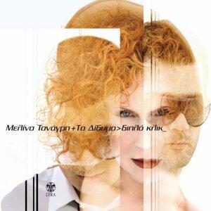Melina Tanagri, Iason Grigoriou 歌手頭像
