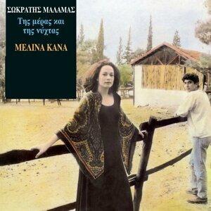 Melina Kana, Sokratis Malamas 歌手頭像