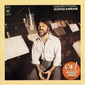 Kostas Karalis 歌手頭像