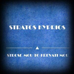 Stratos Kyprios 歌手頭像