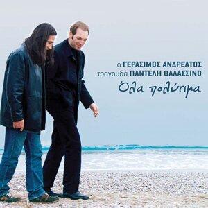 Gerasimos Andreatos, Pantelis Thalassinos 歌手頭像
