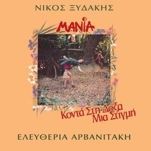 Nikos Xydakis, Eleftheria Arvanitaki 歌手頭像
