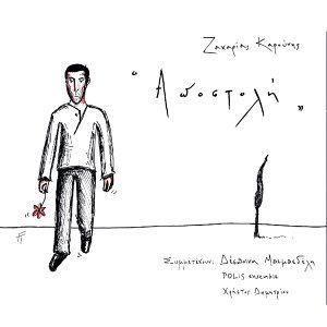 Zaharias Karounis 歌手頭像