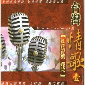 台灣情歌 歌手頭像