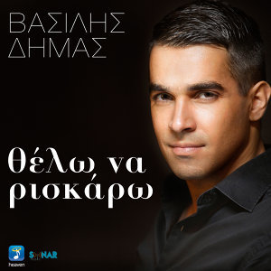 Vasilis Dimas