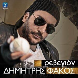 Dimitris Fakos 歌手頭像