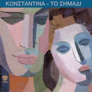 Konstantina, Giannis Parios 歌手頭像