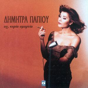 Dimitra Papiou 歌手頭像