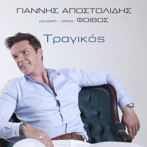 Giannis Apostolidis 歌手頭像