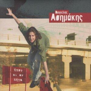 Vaggelis Asimakis 歌手頭像
