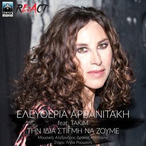 Eleftheria Arvanitaki
