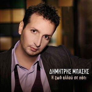 Dimitris Basis, Giannis Kotsiras 歌手頭像