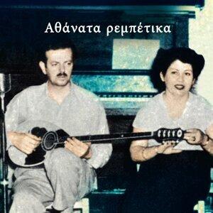 Marika Ninou, Vasilis Tsitsanis 歌手頭像