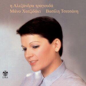 Alexandra, Vasilis Tsitsanis 歌手頭像