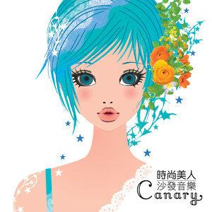 Canary (時尚美人‧沙發音樂) 歌手頭像