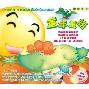 童年童語 - LG洗衣機 小賴皮之歌 歌手頭像