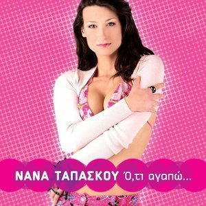 Nana Tapaskou 歌手頭像