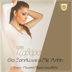 Eleni Tzavara 歌手頭像