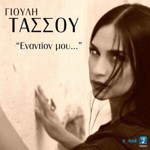 Giouli Tassou 歌手頭像