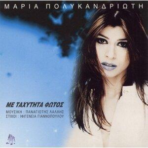 Maria Polykandrioti 歌手頭像