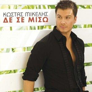 Kostas Mikelis 歌手頭像