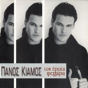 Panos Kiamos 歌手頭像