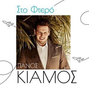 Panos Kiamos