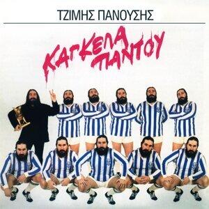 Tzimis Panousis 歌手頭像