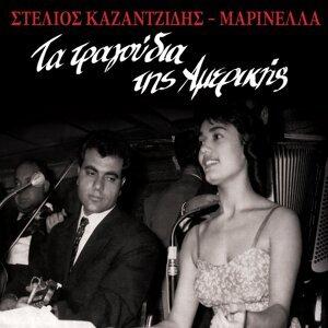 Stelios Kazantzidis, Marinella 歌手頭像