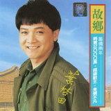 葉啟田 (Ye Qi Tian) 歌手頭像