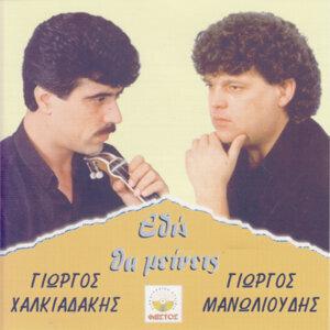Giorgos Manolioudis 歌手頭像