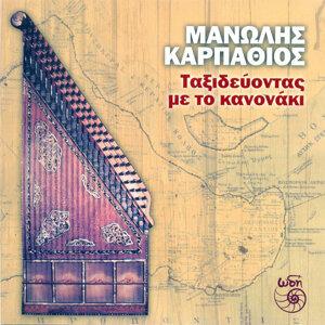 Manolis Karpathios 歌手頭像