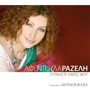 Afentoula Razeli 歌手頭像