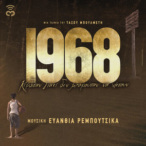 Evanthia Reboutsika