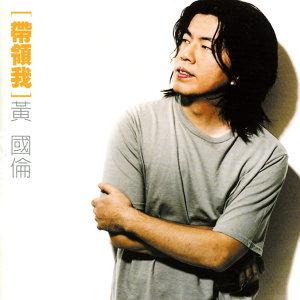 黃國倫 (Gordon Huang) 歌手頭像