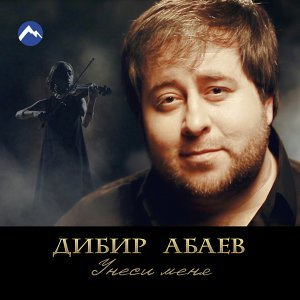Дибир Абаев 歌手頭像